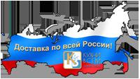 Доставка кухни по всей России.