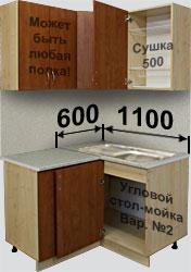 Угловой напольный шкаф под мойку на кухне  екатеринбург